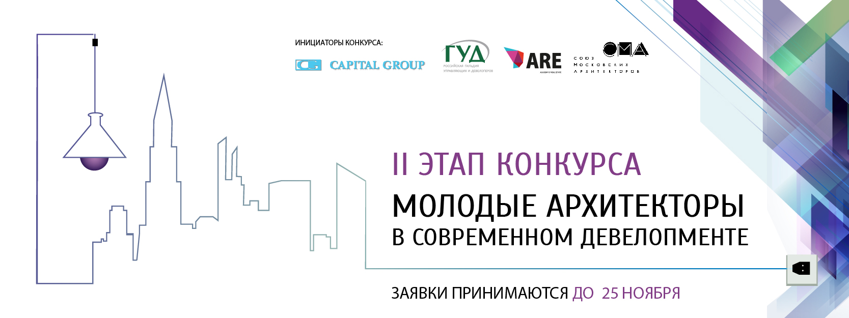 Конкурс для молодых архитекторов