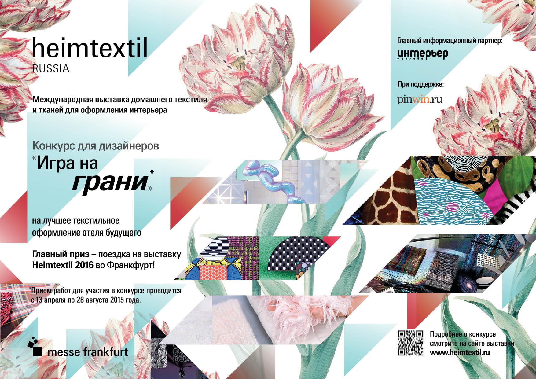 Дизайн конкурсы на 2012