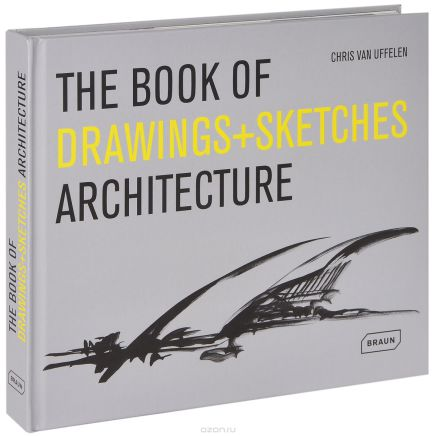 Книга дня: The Book of Drawings + Sketches: Architecture
