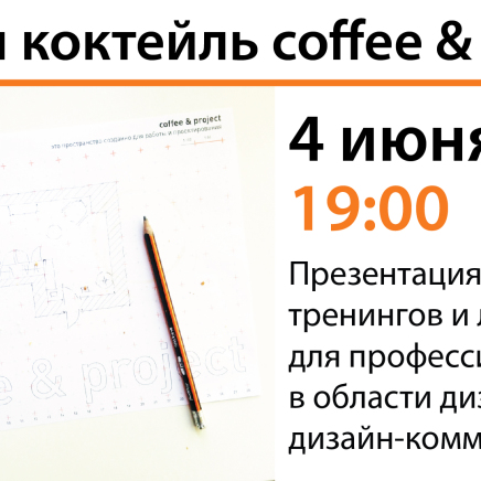 Открытие летнего сезона coffee & project